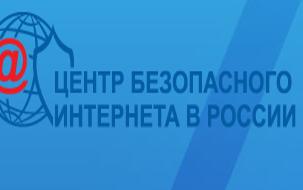 Центр безопасности интернета в России