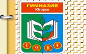 "МБОУ ""Гимназия"" г. Югорск"