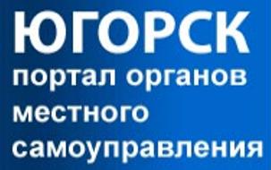 Администрация Югорска