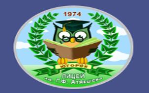 "МБОУ ""Лицей им. Г.Ф.Атякшева"""